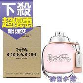 Coach New York 時尚經典 女性淡香水 90ml TESTER