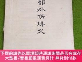 二手書博民逛書店罕見手部外傷講義Y19267 上海第二醫學院附屬新華醫院骨科 上海第二醫學院附