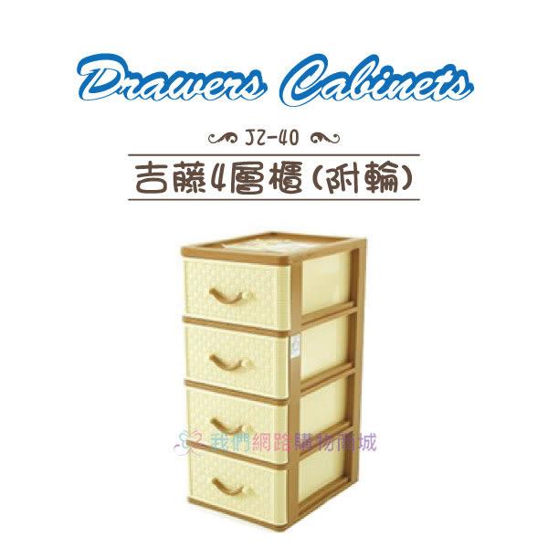 【我們網路購物商城】聯府 JZ-40 吉藤四層櫃(附輪)  收納櫃 JZ40   收納箱  置物箱 置物櫃