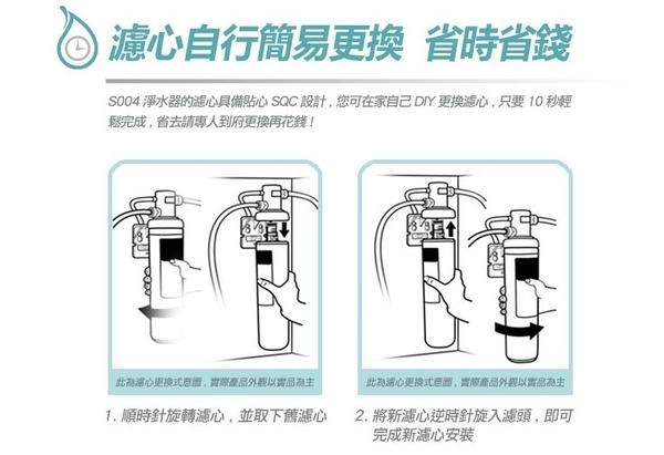 【超級優惠組合】3M S004淨水器專用濾心(3US-F004-5) 1入+ 精密快拆纖維PP濾心2支+樹脂軟水濾心2支