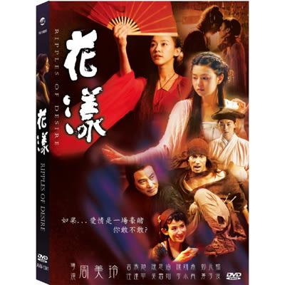 花漾DVD 言承旭/陳妍希