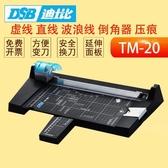 碎紙機DSB裁紙機迪士比TM-20多功能相片切紙器a4手動滾輪滑輪虛線壓痕機 LX HOME 新品