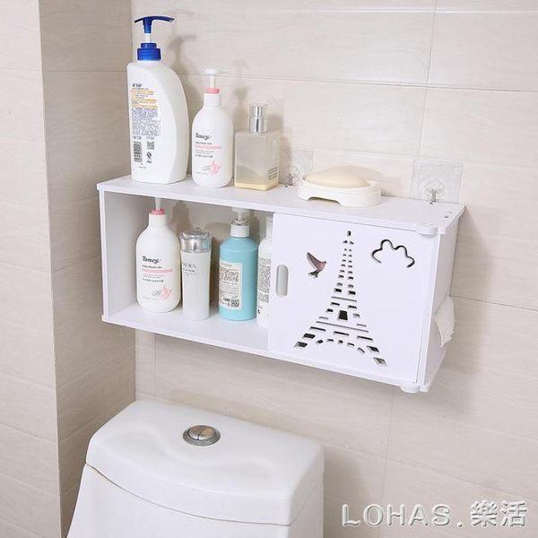 浴室置物架免打孔化妝品洗漱台馬桶上壁掛浴室廁所置物用具 NMS樂活生活館