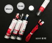 『迪普銳 Micro USB 1米尼龍編織傳輸線』SONY Miro ST23i 充電線 2.4A快速充電 傳輸線