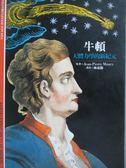 【書寶二手書T1/傳記_OQI】牛頓-天體力學的新紀元_林成勤, Jean Pierre