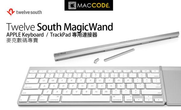 TwelveSouth Magic Wand APPLE Keyboard 專用鍵盤連接器 免運費 TrackPad