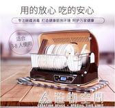 消毒櫃家用小型迷你桌面台式消毒碗櫃廚房碗碟筷餐具烘干機 220VNMS造物空間