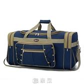 超大旅行包手提行李包長途搬家旅行包袋自駕遊大包男托運包女韓版 現貨快出