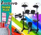 ►全台到府安裝◄ Awowo TK 406 贈全配鼓椅耳機 PLUS 快速出貨 最新TK-406+ 電子鼓 數位爵士鼓 台灣製