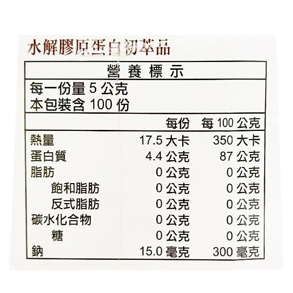 專品藥局 倍健 明膠粉-膠原蛋白初萃 500g (實體店面公司貨)【2012097】
