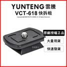 YUNTENG 雲騰 VCT-618 快...