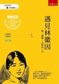 遇見林徽因:愛‧建築‧文學的一生