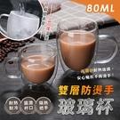 雙層防燙手玻璃杯 80ml 高硼矽水杯 茶杯 咖啡杯 飲料杯 果汁杯【ZK0317】《約翰家庭百貨