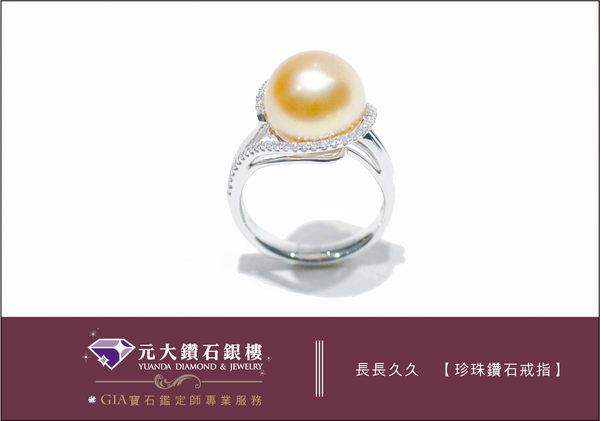 ☆元大鑽石銀樓☆【頂級訂製珠寶】『長長久久』南洋珍珠鑽石戒指*生日禮物、母親節禮物*