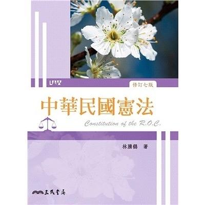 中華民國憲法(修訂7版)