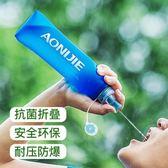 運動軟水壺可塑性軟水袋250/500ML ☸mousika