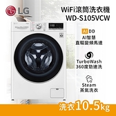 【結帳再折扣+分期0利率+基本安裝+舊機回收】LG 樂金 WD-S105VCW 白色 滾筒 蒸洗脫 洗衣機 10.5公斤