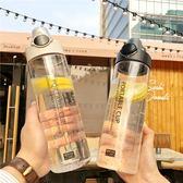 創意便攜運動大容量塑料杯男女學生帶刻度水瓶韓版隨手太空水杯子