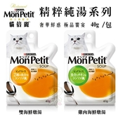 *WANG*【12包組】MonPetit 貓倍麗精粹純湯系列 40g 貓餐包 讓愛貓享受美味同時補充水分