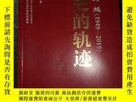 二手書博民逛書店罕見跨越(1949-2019)歷史的軌跡Y175557 崔友平