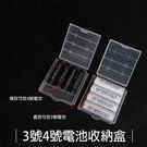 攝彩@3號 4號 鋰電池存儲盒 收納 存放 儲存盒 通用型鋰電池 皆適用