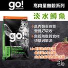 【毛麻吉寵物舖】Go!高肉量無穀系列 淡水鱒魚 全貓配方 3磅-WDJ推薦 貓飼料/貓乾乾