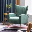 沙發 單人沙發北歐現代簡約休閑椅子小戶型客廳臥室輕奢沙發美式老虎椅【免運】