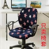 辦公椅套罩分體老板旋轉座套家用網吧電腦升降椅子套背罩 彈力名購居家