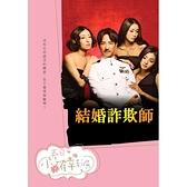 結婚詐欺師 DVD
