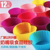 【12個】烘焙模具紙杯馬芬杯硅膠磨具烘焙模具家用模具【極簡生活館】