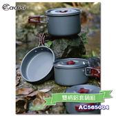 ADISI 雙柄鋁套鍋組 AC565004/(4-5人) / 城市綠洲 (露營野炊、硬質氧化鋁、鍋具套組)