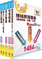 免運【鼎文公職】OD149台電新進僱用人員招考(起重技術)精選題庫套書(不含起重常識)