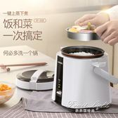 電飯鍋迷你電飯煲1人-2人學生宿舍家用小型電飯鍋 果果輕時尚 220v
