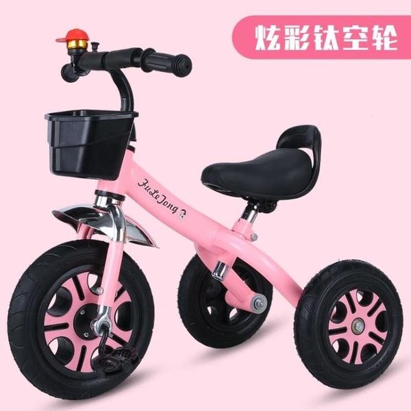 兒童自行車 兒童三輪車寶寶腳踏車2-6歲大號單車幼小孩自行車玩具車LD