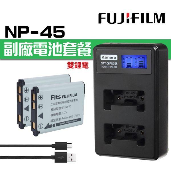 【電池套餐】FUJIFILM NP-45 NP45 副廠電池+充電器 2鋰雙充 USB 液晶雙槽充電器(C2-026)