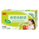 【奇奇文具】3M FB-230 食物保鮮袋(中)盒裝150入