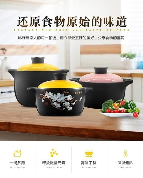 養生砂鍋燉鍋家用陶瓷煮粥小沙鍋湯鍋耐高溫燃氣明火煲湯鍋 ciyo黛雅