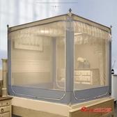 蚊帳 蚊帳三開門拉鍊方頂公主風1.5米1.8M床雙人家用蒙古包坐床紋帳T 16色