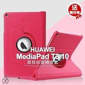 贈筆 華為 MediaPad T3 10 *9.6吋 平板 旋轉 皮套 荔枝紋 皮革 側翻掀蓋 支架 保護套