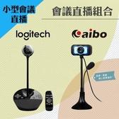 【會議直播】羅技BCC950視訊會議攝影機+aibo CAM-09直播專用攝影機