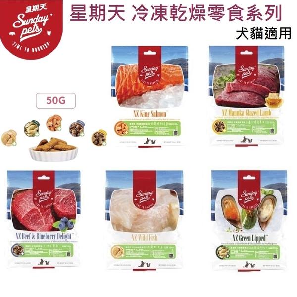 Sunday Pets星期天 冷凍乾燥零食系列-5種口味可選(犬貓適用)