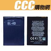 Nokia BL-4D 電池 諾基亞 Nokia E5-00 N8-00 N97 mini 鋰電池 BL4D 內置電池 維修 零件
