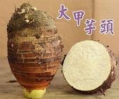 【WANG-免運費】真正的大甲芋頭【10斤±10%】