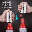 啤酒開瓶器個性創意按壓開蓋啤酒瓶起子起瓶器啟瓶器開酒器瓶起子-享家生活館