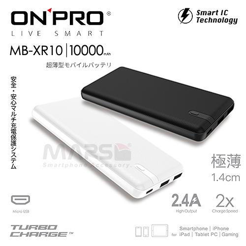 【marsfun火星樂】ONPRO MB-XR10 10000mAh 雙USB薄型行動電源/移動電源/2.4A急速充電★BSMI認證