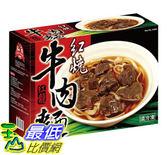 [COSCO代購] W91855 紅龍 冷凍紅燒牛肉麵 820公克 X 4入 (2組裝)