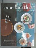 【書寶二手書T4/餐飲_QFV】come together特集 好友餐桌