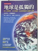 【書寶二手書T9/科學_AXL】地球是孤獨的_方淑慧, 布朗李