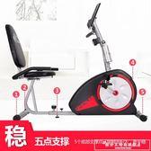 水晶運動臥式健身車靜音動感單車室內老人腳踏車健身器材家用igo『韓女王』