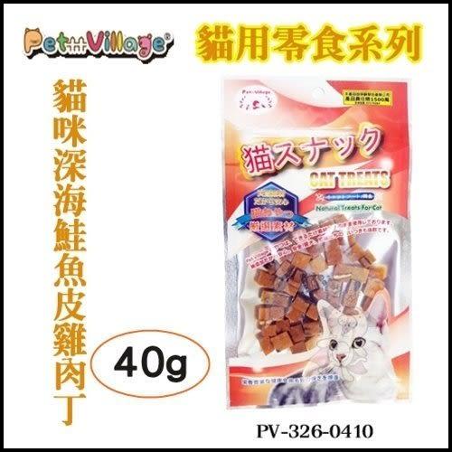 *WANG*【魔法村Pet Village】貓咪深海鮭魚皮雞肉丁PV-326-0410 // 40g